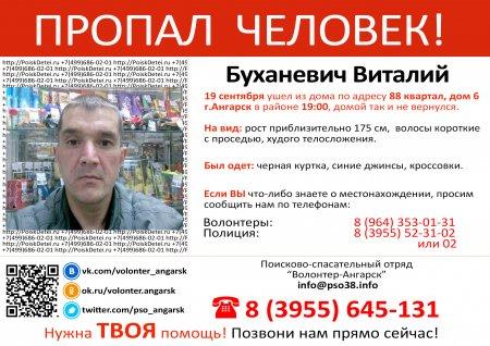 Буханевич Виталий