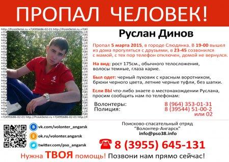 Руслан Динов