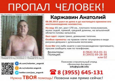 Каржавин Анатолий