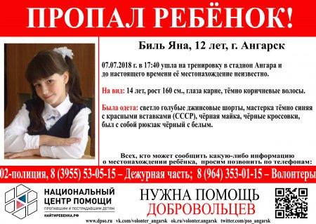 волонтер поиск людей иркутск
